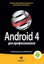 Android 4 для профессионалов. Создание приложений для планшетных компьютеров и смартфонов