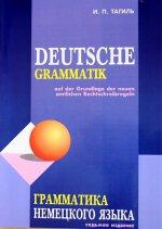 Грамматика немецкого языка. 7-е издание (по новым правилам орфографии и пунктуации немецкого языка)