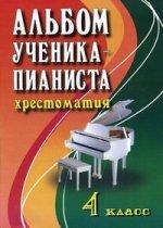 Альбом ученика-пианиста. 4 класс. Учебно-методическое пособие