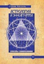 Астрология и Эннеаграмма. Способы самоп. 2-е изд