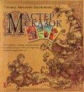 Мастер сказок. 50 проективных карт. Диагностика и создание авторских историй для детей и взрослых. В комплекте карты и руководство