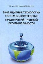 Экозащитные технологии систем водоотведения предприятий пищевой промышленности