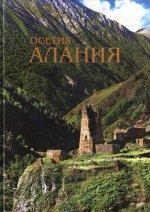 Осетия - Алания. Фотоальбом