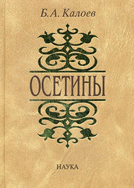Осетины. Историко-этнографическое исследование