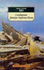 Сообщение Артура Гордона Пима