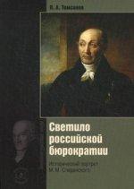 Светило Российской бюрократии. Исторический портрет М.М.Сперанского. 5-е изд., обновл. и доп