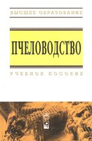 Пчеловодство: Учебное пособие