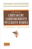 Синтаксис современного русского языка: Учебное пособие