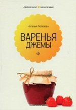Потапова Наталия Валерьевна. Варенья и джемы 150x216