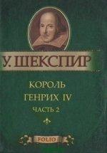 Король Генрих IV.Ч.2