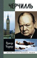 Скачать Черчилль бесплатно Франсуа Бедарида