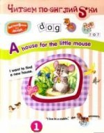 Читаем по английски.A house for the little mouse