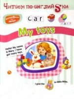 Читаем по английски.My toys