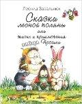 Скачать Сказки лесной поляны,или Жизнь и приключения зайца Прошки бесплатно