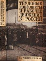Трудовые конфликты и рабочее движение в России на рубеже XIX-XX веков 150x197