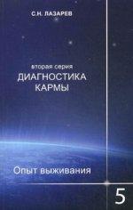 Юлия Анатольевна Кириллова. Диагностика кармы (2-я серия) Опыт выживания ч5