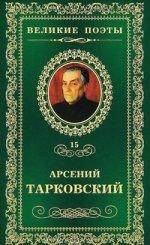 Тарковский.Книга травы.Т.15