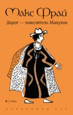 Дорот-Повелитель Манухов