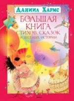 Большая книга стихов,сказок и веселых историй