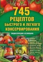 745 рецептов быстрого и легкого консервирования / Сокол И.А