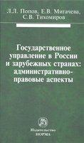 Государственное управление в России и зарубежных странах: административно-правовые аспекты. Монография