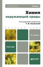 Химия окружающей среды 2-е изд., пер. и доп. учебник для бакалавров