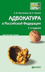 Адвокатура в российской федерации 2-е изд., пер. и доп. конспект лекций