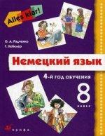 Alles Klar! Немецкий язык: 4-й год обучения (8 кл.): учебник для общеобразоват.учреждений. 2-е изд., стер. +CD