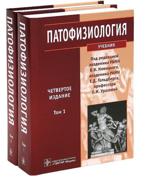 Обложка патофизиология новицкий