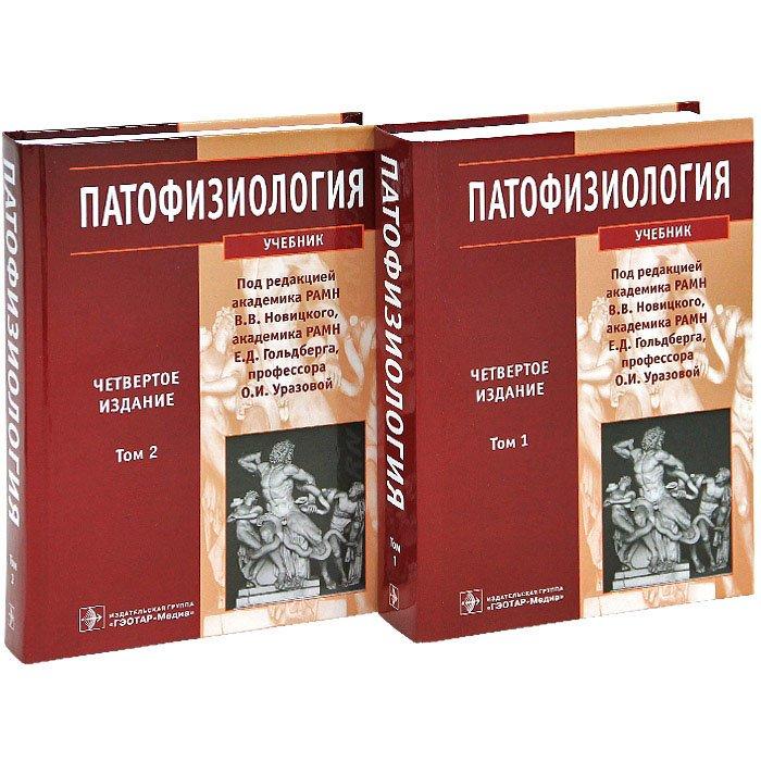 Литвицкий патофизиология скачать том 2 pdf.