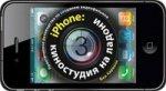 iPHONE: КИНОСТУДИЯ НА ЛАДОНИ. Практическое руковод