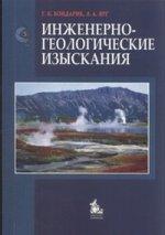 Инженерно-геологические изыскания. Учебник для вузов. Гриф МО