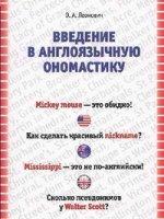 Введение в англоязычную ономастику .Учебное пособие