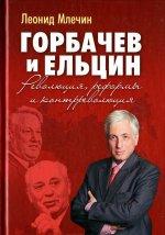 Горбачев и Ельцин. Революция, реформы и контрреволюция