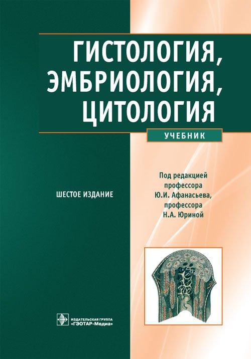fb2 учебник гистология афанасьев
