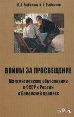 Войны за просвещение. Математическое образование в СССР и России и Болонский процесс