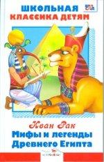 Мифы и легенды Древнего Египта