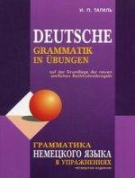 Грамматика немецкого языка в упражнениях. 4-е издание