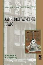 Административное право. Учебник