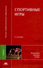 Спортивные игры. Совершенствование спортивного мастерства. Учебник