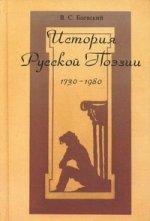 История русской поэзии: 1730-1980. 3-е изд., испр. и доп