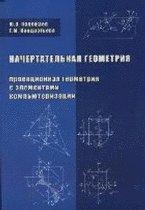 Начертательная геометрия. Проекционная геометрия с элементами компьютеризации