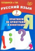 Русский язык 7кл Практ. по орфограф. и пунктуации