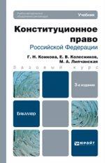 Конституционное право российской федерации 3-е изд. учебник для бакалавров