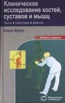 Клиническое исследование костей, суставов и мышц.(2-е изд. переработанное и дополненное)
