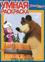 Маша и Медведь N РУ 12118. Умная раскраска