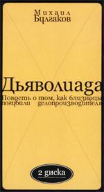 Дьяволиада (аудиокнига на 2 CD)
