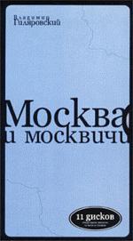 Москва и москвичи (аудиокнига на 11 CD)