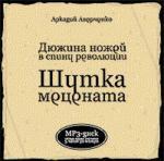 "Сборник ""Шутка Мецената"""
