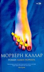 Морверн Каллар. Роман